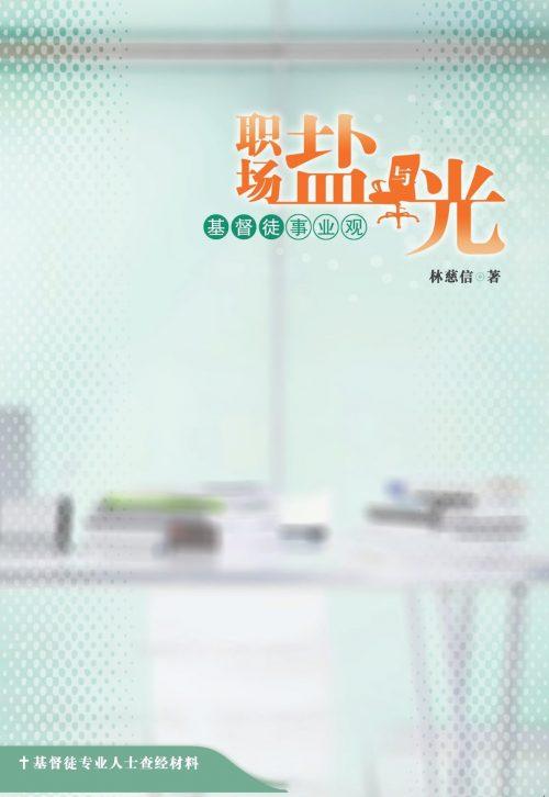 zhichangyanyuguang1